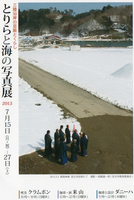 torira-umi.jpg