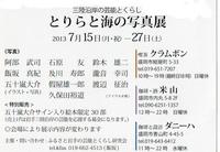 torira-umi2.jpg