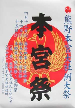 本宮祭ポスター