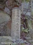 宇宙庵の碑